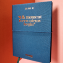 6 x Psychologie Magazine + Agenda 2021